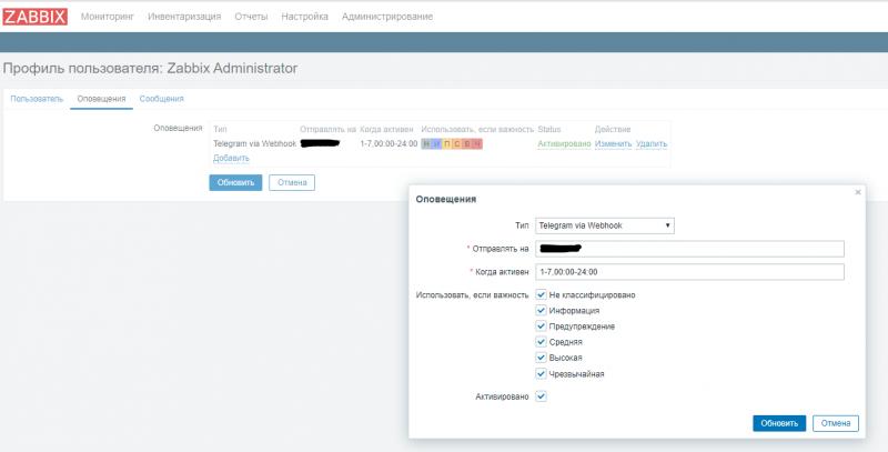 zabbix telegram via webhook user profile