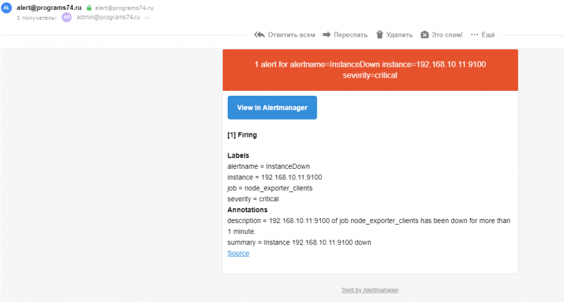 Alertmanager (email)