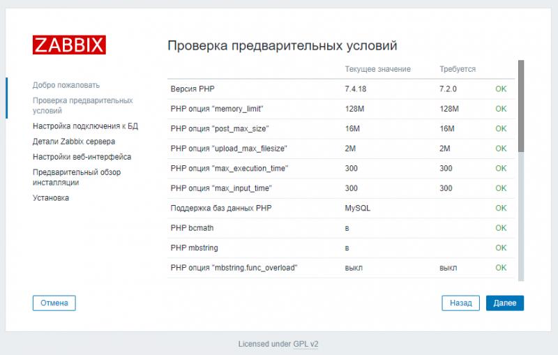 Установка Zabbix 5.4