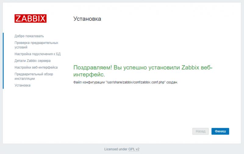 Установка Zabbix 5.4 (финал)